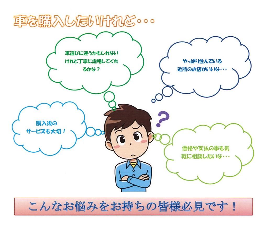 優良ディーラー紹介人2